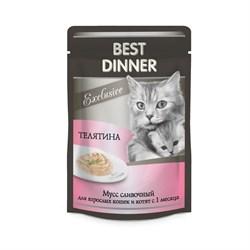 Best Dinner Exclusive - Паучи для кошек и котят с чувствительным пищеварением (сливочный мусс с телятиной) - фото 22596