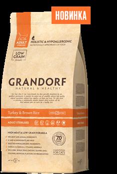 Grandorf - Сухой корм для взрослых стерилизованных кошек (индейка с рисом) Adult Cat Sterilised Turkey & Rice Recipe - фото 22630