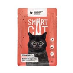 Smart Cat - Паучи для взрослых кошек и котят (кусочки говядины в нежном соусе) - фото 22668