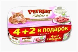 Petreet - Консервы для кошек (кусочки розового тунца) Natura Multipack 4+2 в подарок