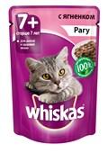 Whiskas - Паучи для кошек старше 7 лет (Рагу с ягненком)
