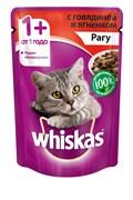 Whiskas - Паучи для кошек (Рагу с говядиной и ягненком)