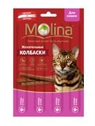Molina - Жевательные колбаски для кошек (Курица и утка)