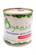 Organix - Консервы для собак (с говядиной)
