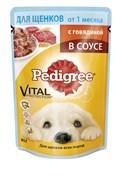Pedigree - Паучи для щенков (с говядиной в соусе)