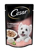 Cesar - Паучи для собак (с говядиной в сливочном соусе)