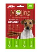 Molina - Жевательные колбаски для собак (Ягненок)
