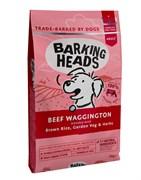 """Barking Heads - Сухой корм для собак """"Вуф-строганов"""" (с говядиной и бурым рисом) Beef Waggington"""