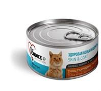 1St Choice - Консервы для кошек (тунец с курицей и папайей)
