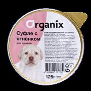 Organix - Мясное суфле для щенков (с ягнёнком)