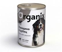 Organix - Консервы для собак (c говядиной и рубцом)