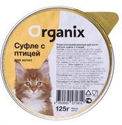 Organix - Мясное суфле для котят (с птицей)