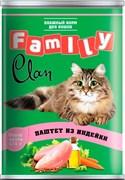 Clan Family - Консервы для кошек (паштет из индейки) №26