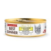 Best Dinner Premium - Консервы для кошек и котят (c домашней птицей)