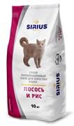 Sirius - Сухой полнорационный корм для взрослых кошек (лосось и рис)