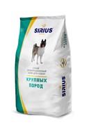 Sirius - Сухой корм для взрослых собак крупных пород (с птицей)