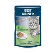 Best Dinner - Паучи для кошек и котят (суфле с ягненком)