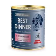 Best Dinner Super Premium - Консервы для щенков и юниоров (с телятиной)