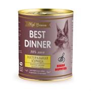 Best Dinner High Premium - Консервы для собак (с курицей, 98% мяса)
