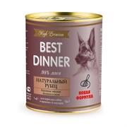 Best Dinner High Premium - Консервы для собак (с рубцом, 98% мяса)