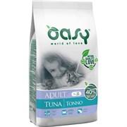 OASY - Сухой корм для взрослых стерилизованных кошек (с тунцом) Dry Cat Adult Tuna