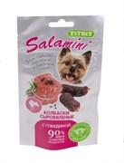 TiTBiT - Лакомство для собак (колбаски сыровяленые с говядиной) Salamini