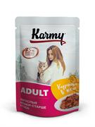 Karmy - Паучи для взрослых кошек (с курицей в желе) ADULT