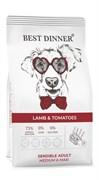 Best Dinner - Сухой корм для взрослых собак средних и крупных пород (с ягненком и томатами) Adult Sensible Medium&Maxi Lamb & Tomatoes